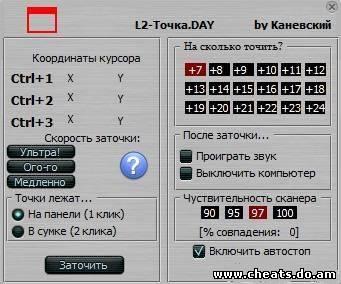 L2phx, codegame, najnowszy, 3533166, freya, work, 100, cp, auto